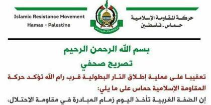 Hamas statement