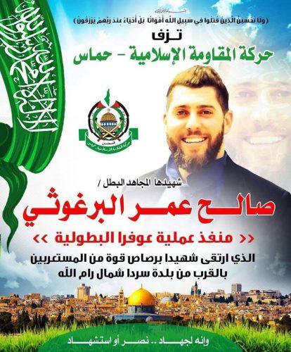 A Hamas poster honoring and memorializing Saleh Barghouti
