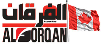 Al Forqan logo