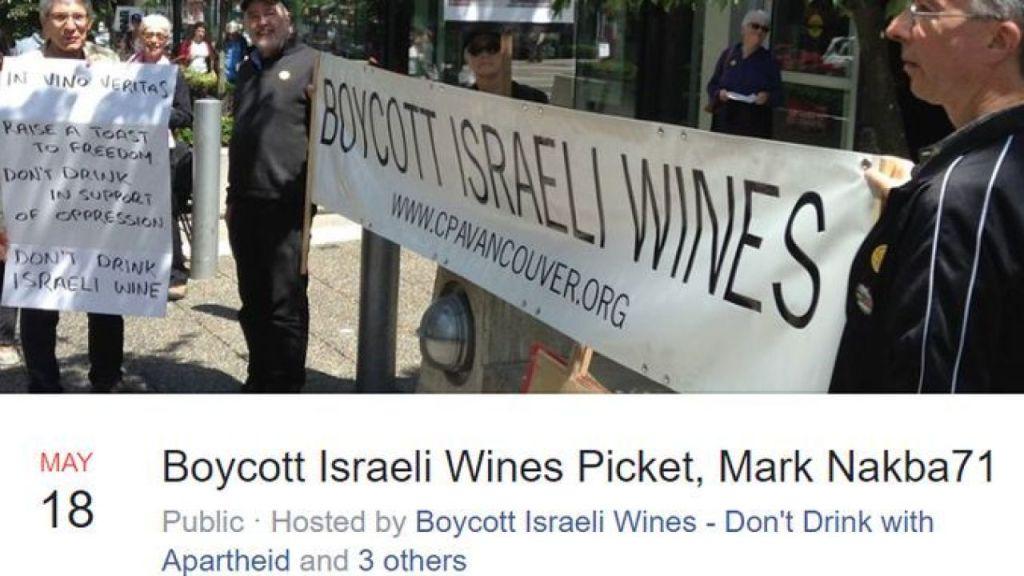 """Vancouver anti-Israel protest: """"Boycott Israeli Wines Picket, Mark Nakba 71"""""""