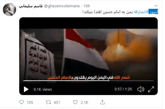 Soleimani Tweet