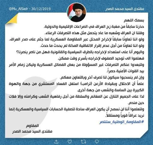 Muqtada al-Sadr's tweet