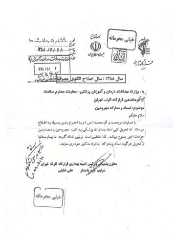 memo from Mohammad Hejazi