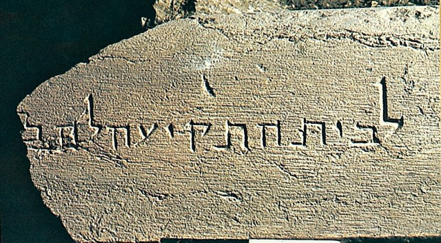 House of the Tekiah inscription