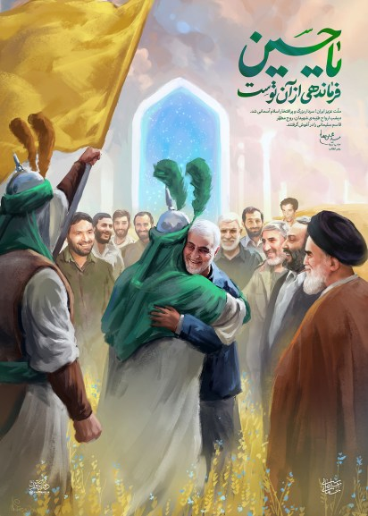 Imam Hussein, dressed in battle attire, welcoming Qasem Soleimani to heaven with a warm embrace. Watching is Ayatollah Khomeini and next to him, Imad Mughniyeh