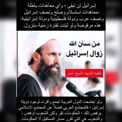 """Tweet in the name of the """"martyr"""" Sheikh Nimr"""