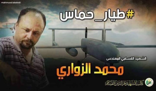 A Hamas memorial notice for Zawahri showing the Ababil drone