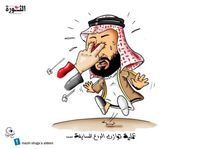 """Cartoon: The Houthi's """"deterrence equation"""" operation sticking a finger in the eyes of Saudi Arabia"""