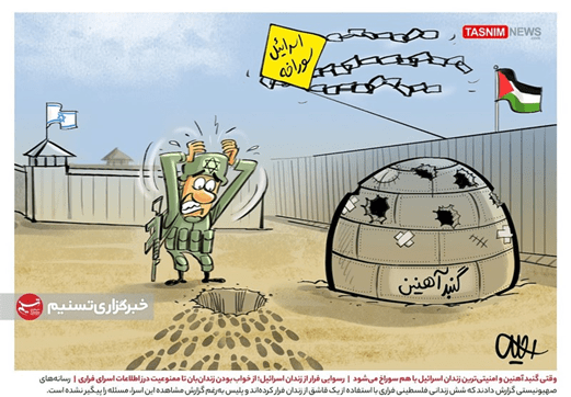 Israel is full of holes – the Iron Dome and its prisons are both full of holes