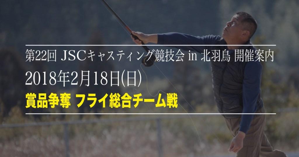 第22回JSCキャスティング競技会 in 北羽鳥 開催案内