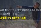 第2回神奈川フライキャスティング大会開催報告