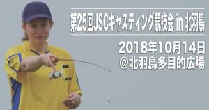 第25回JSCキャスティング競技会 in 北羽鳥