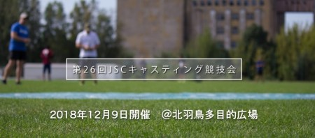 第26回JSCキャスティング競技会 in 北羽鳥