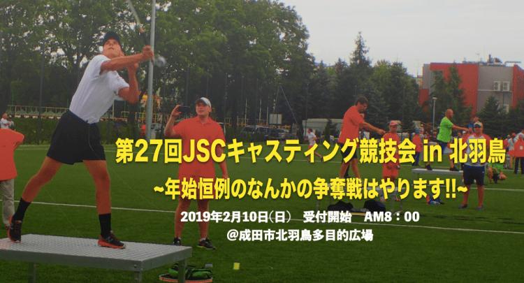 第27回JSCキャスティング競技会 in 北羽鳥 ~年始恒例のなんかの争奪戦はやります!!~