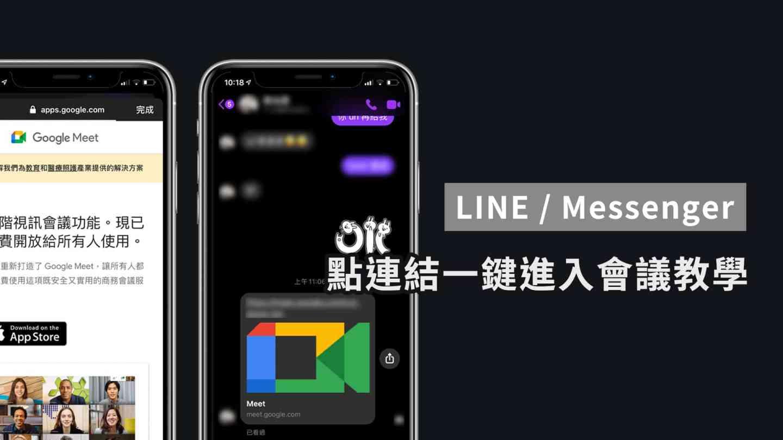 Google Meet 連結直接在 LINE, Messenger 開啟的教學
