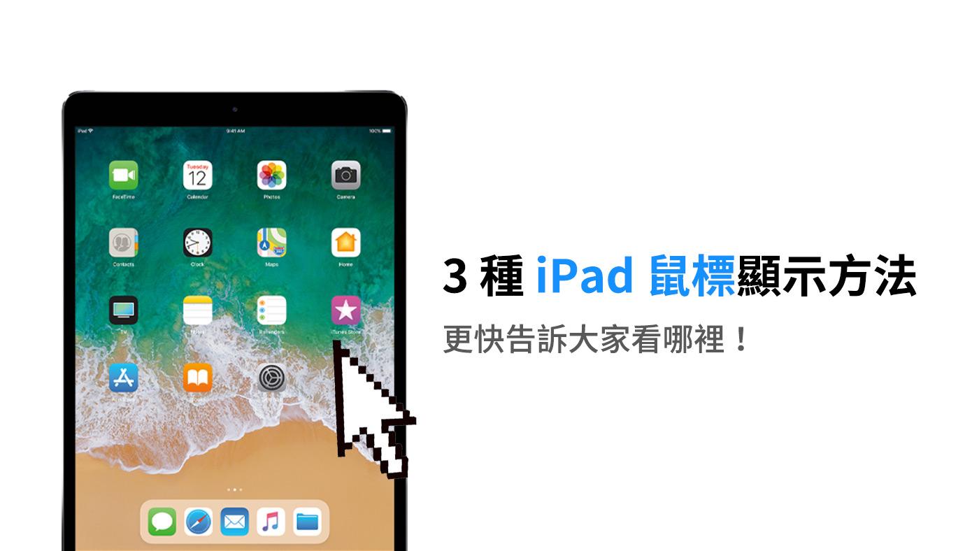 iPad 鼠標開啟教學