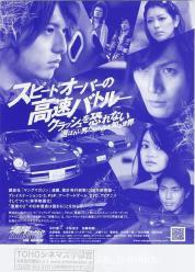 Wangan Midnight The Movie cover 01