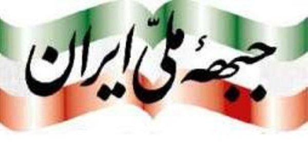 جبهه ملی ایران
