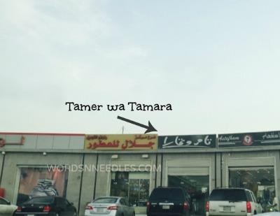 tamer tamara shop at souq al shatea
