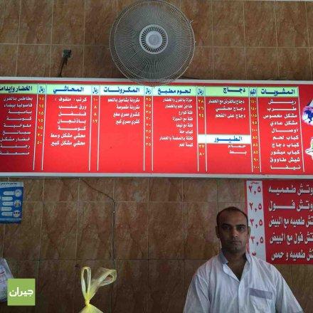 مطعم المصري جدة المنيو والاسعار والعنوان