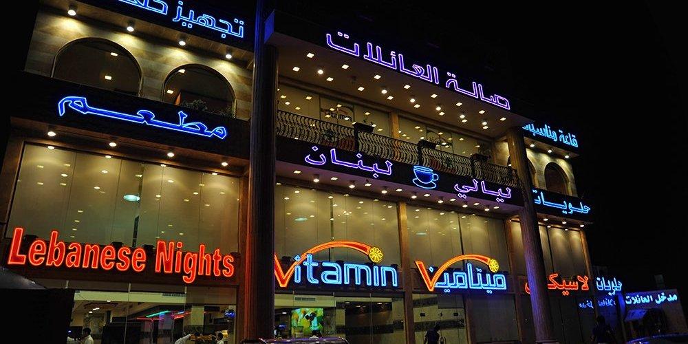 مطاعم حي السامر جدة واهم مميزاتها