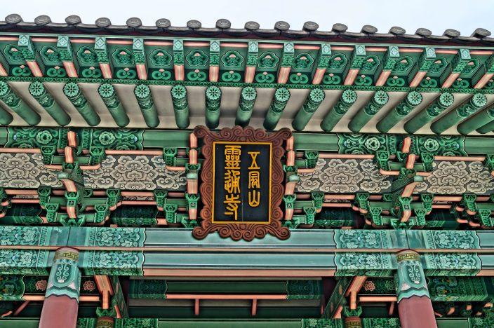 Klasztor Ryongtongsa