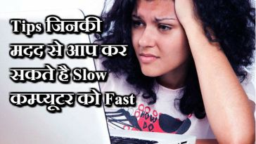 Tips which can help you fast to slow computer