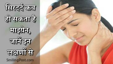 Symptoms and Treatment of Migraine in Hindi