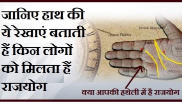 know-these-lines-of-hand-show-people-get-rajayog