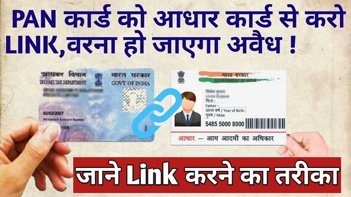 How To Link Aadhar With PAN Card