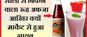 Why Roohafza not available in market