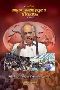 Cheriya Aarambangalude Divasam Vol 2