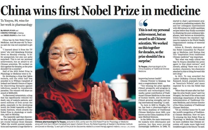 Tu You You Artemesinin_China_Daily_2015_Nobel _Prize