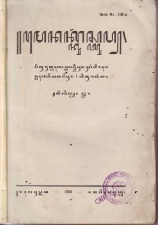 Serat Menak Kustup karya R. Ng. Yasadipura I, sebuah episode cerita Menak di Jawa. (Koleksi : Susiyanto)