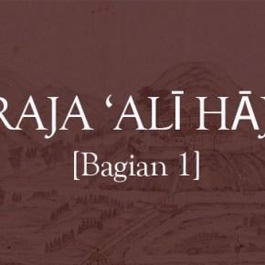 KONSEP KEADILAN DAN PENGAMALANNYA MENURUT RAJA 'ALĪ ḤĀJI:  Kajian Berasaskan Karya Terpilih [bagian 1]