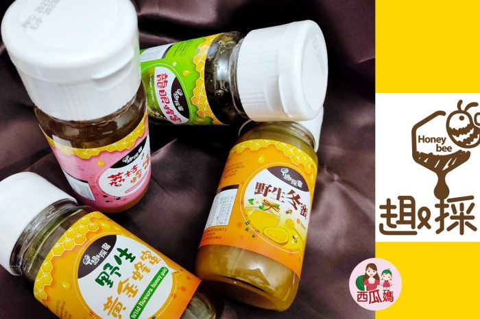 懶人夏季甜品DIY推薦,只要有趣採蜜的龍眼蜂蜜/荔枝蜂蜜/黃金蜂蜜/冬蜜 點心、飲品都Easy!
