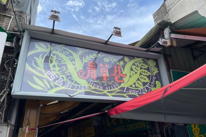 【青草・香草・香薰時光─2021艋舺青草節】帶你走進艋舺青草巷的時光迴廊盡情享受青草的清新呵護