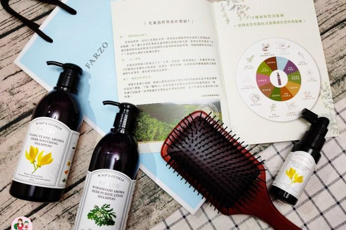 養髮讓FARZO花柔自然萃的洗髮精、頭皮舒緩水加按摩氣墊梳,許頭髮來場重返飄逸秀髮的旅程~