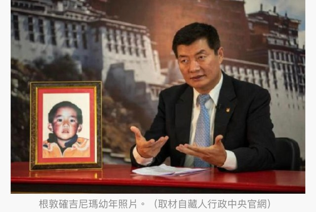 失蹤25年的班禪十一世在哪?趙立堅稱他大學畢業了 Where is Ban Zen XI, who has been missing for 25 years? CCP spokesperson said he had graduated from college.