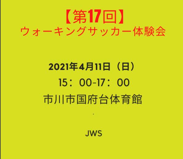 【ウォーキングサッカー体験会】のお知らせ!