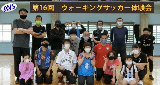 【報告】ウォーキングサッカー体験会 2021年4月4日