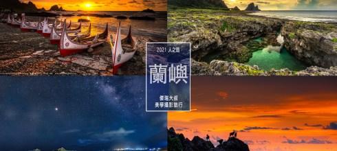 【2021 人之島 - 蘭嶼】傑瑞大叔-蘭嶼深度攝影三日團 2021/09/08(三)-09/10(五)