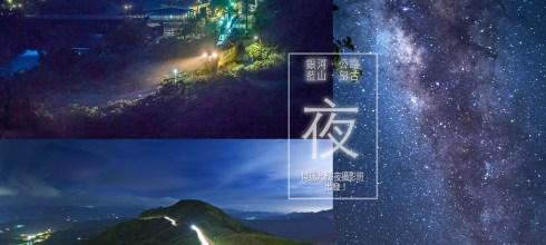 額滿!【雙夜景攝影-望古車站的藍調+夜東北角】一日攝影團  兩個梯次! 2021/09/18(六)&  2021/09/25(六)