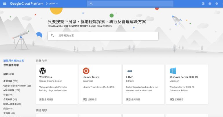 cloudlauncher - 使用 Google Cloud Launcher 快速架設 WordPress 與自訂網域
