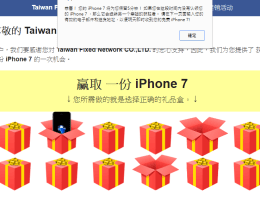 box2 - 抽獎詐騙網站又來了,重新包裝而成的 myRewardStore 以及抽獎禮盒