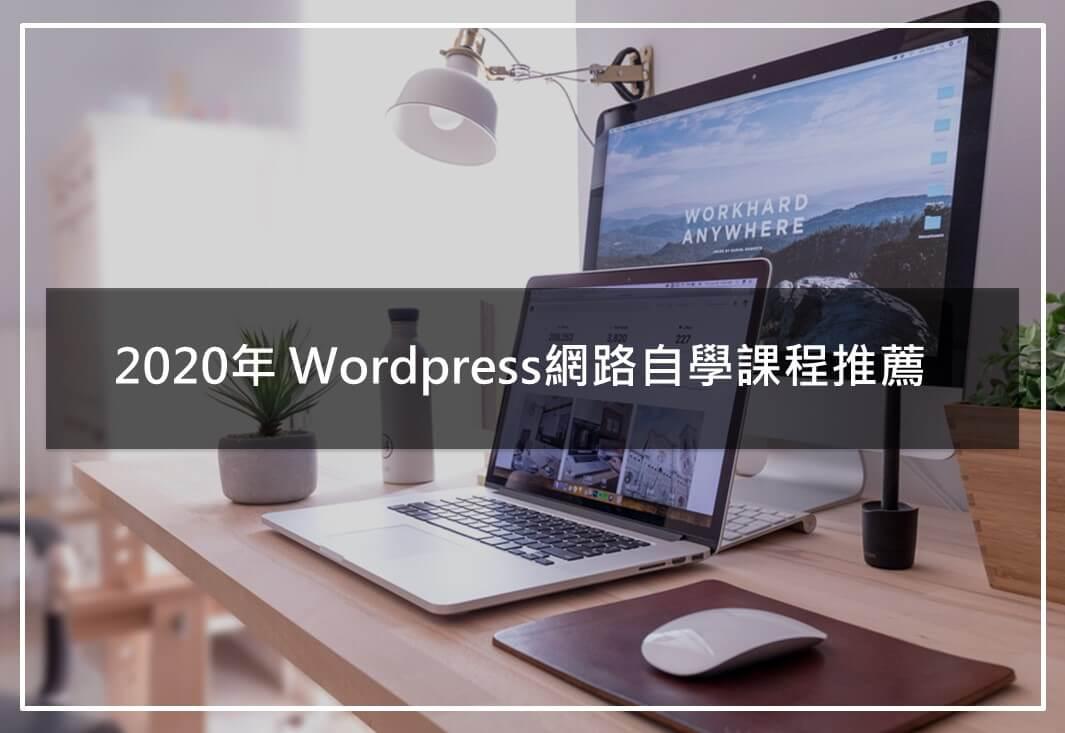 Wordpress網路自學課程推薦—架站經營自媒體入門第一步|2020