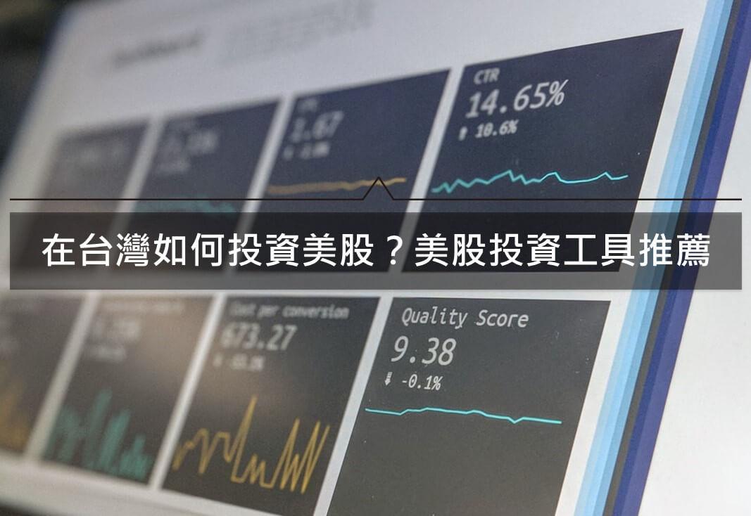 在台灣如何投資美股?美股投資交易工具推薦與介紹(2020)