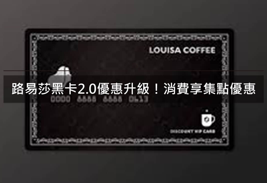 路易莎黑卡2.0優惠升級!消費享集點優惠|申辦連結教學(2020)