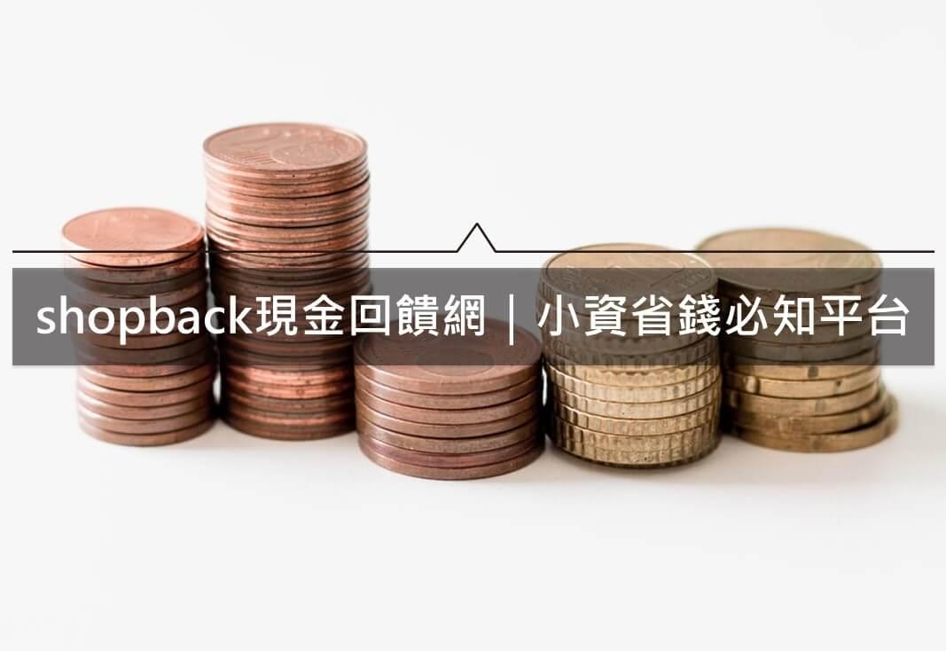 shopback現金回饋網|叫外送、訂房訂機票、網購都省錢