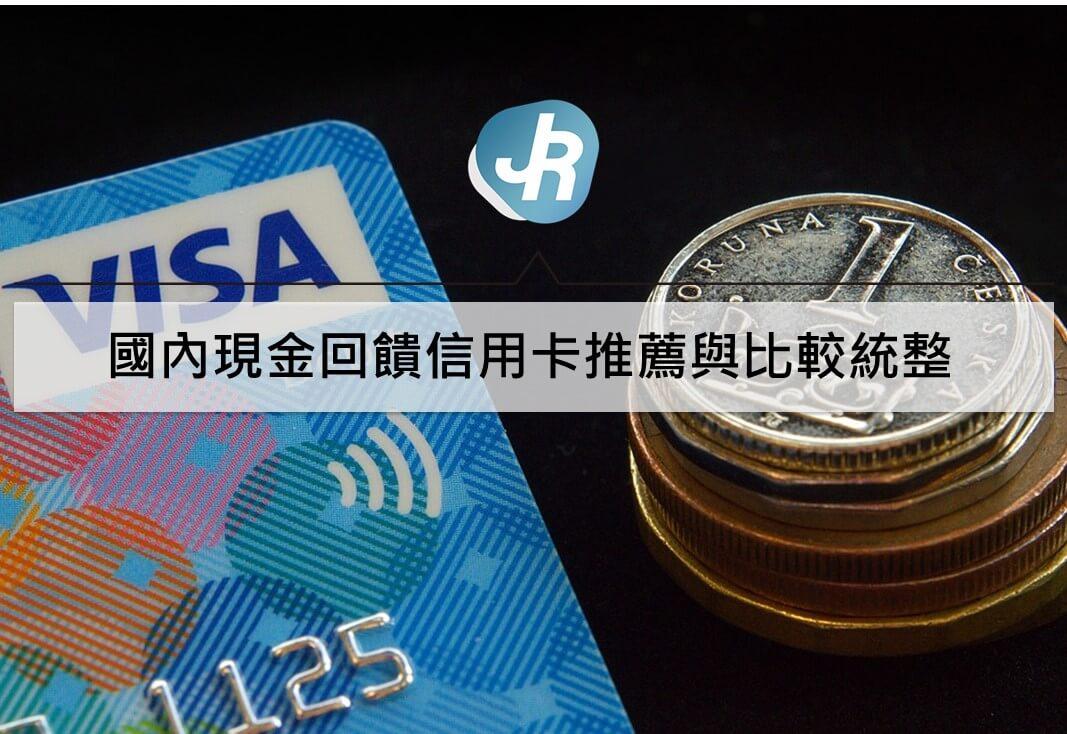 國內現金回饋信用卡推薦|匯豐、星展、花旗、台新、渣打信用卡比較|2020